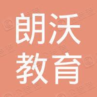 重庆朗沃教育信息咨询服务有限公司