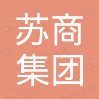青岛苏商集团股份有限公司