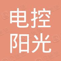 北京电控阳光房地产开发有限公司