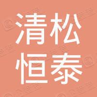深圳市清松恒泰投资合伙企业(有限合伙)