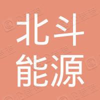 吉林省北斗能源开发有限公司