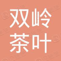 池州双岭茶叶种植专业合作社