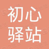 北京初心驿站科技有限公司