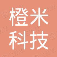 深圳橙米科技服务有限公司