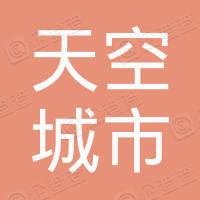 青岛天空城市传媒集团有限公司