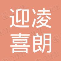 北京迎凌喜朗科技有限公司