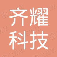 上海齐耀科技集团有限公司