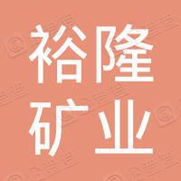 山东裕隆矿业集团有限公司唐阳煤矿