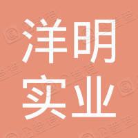 深圳市洋明实业有限公司