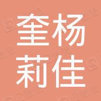 成都市成华区奎杨莉佳商贸中心