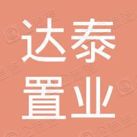 北京达泰置业有限公司