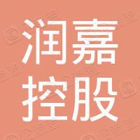 泰兴市润嘉控股有限公司