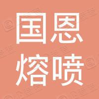 青岛国恩熔喷产业有限公司