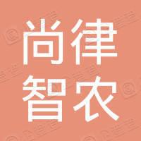 北京尚律智农科技有限公司