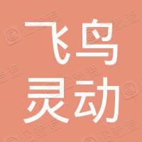 北京飞鸟灵动网络科技有限公司