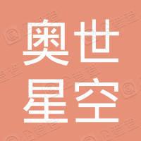 河北奥世星空文化传媒有限公司