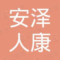 北京安泽人康医疗器械科技有限公司
