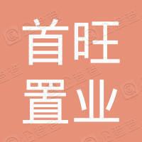 北京首旺置业发展有限责任公司
