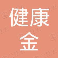 北京健康金标准信息技术有限公司