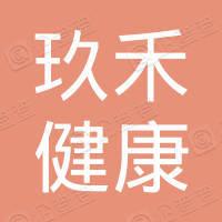 北京玖禾健康科技有限公司