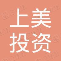 四川上美投资集团有限公司