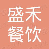 北京盛禾餐饮服务有限公司