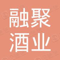 滨海融聚(广东)酒业投资有限公司