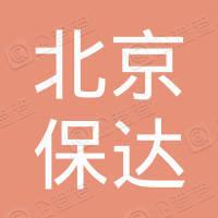北京保达房地产开发有限公司