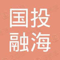 青岛国投融海文化产业投资企业(有限合伙)