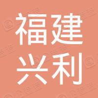 福建省龙岩兴利工程建设监理有限公司