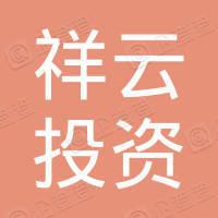 四川祥云投资有限公司眉山分公司仁寿服务区南店