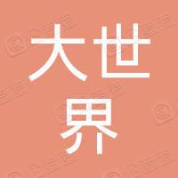 乡村大世界(北京)广告传媒有限公司