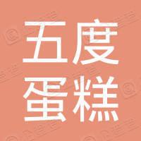 忻州市忻府区五度蛋糕店