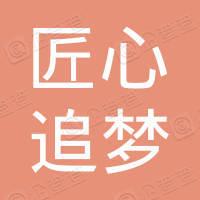 匠心追梦(北京)文化传媒有限公司