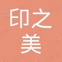 北京印之美广告制作有限公司