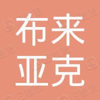 北京布来亚克户外运动用品有限公司
