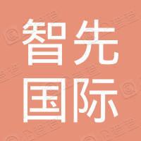 北京智先国际品牌管理顾问有限公司