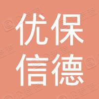 北京优保信德文化科技有限公司