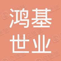 北京鸿基世业房地产开发有限公司