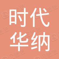 深圳时代华纳影视产业基金(有限合伙)