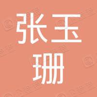 广州市张玉珊修身堂美容美体连锁经营有限公司