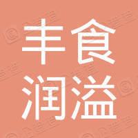 北京丰食润溢餐饮管理中心