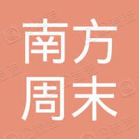 广东南方周末报系发行有限公司