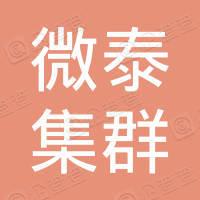 微泰集群(北京)科技有限责任公司