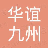 北京华谊九州广告有限公司