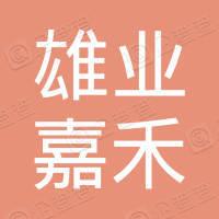 北京雄业嘉禾农业科技发展有限公司