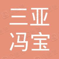 三亚冯宝机动车服务有限公司
