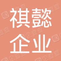 北京祺懿企业管理中心