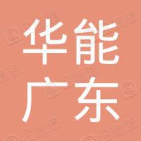 华能广东海门港务有限责任公司