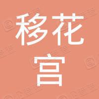 贵州移花宫化妆品有限公司